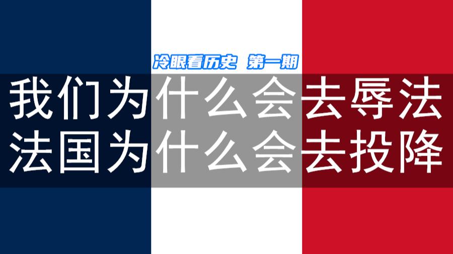 【冷眼看历史】第一期 法国为什么投降 我们为什么辱法 为什么不去辱法 法国投降给我们的历史教训