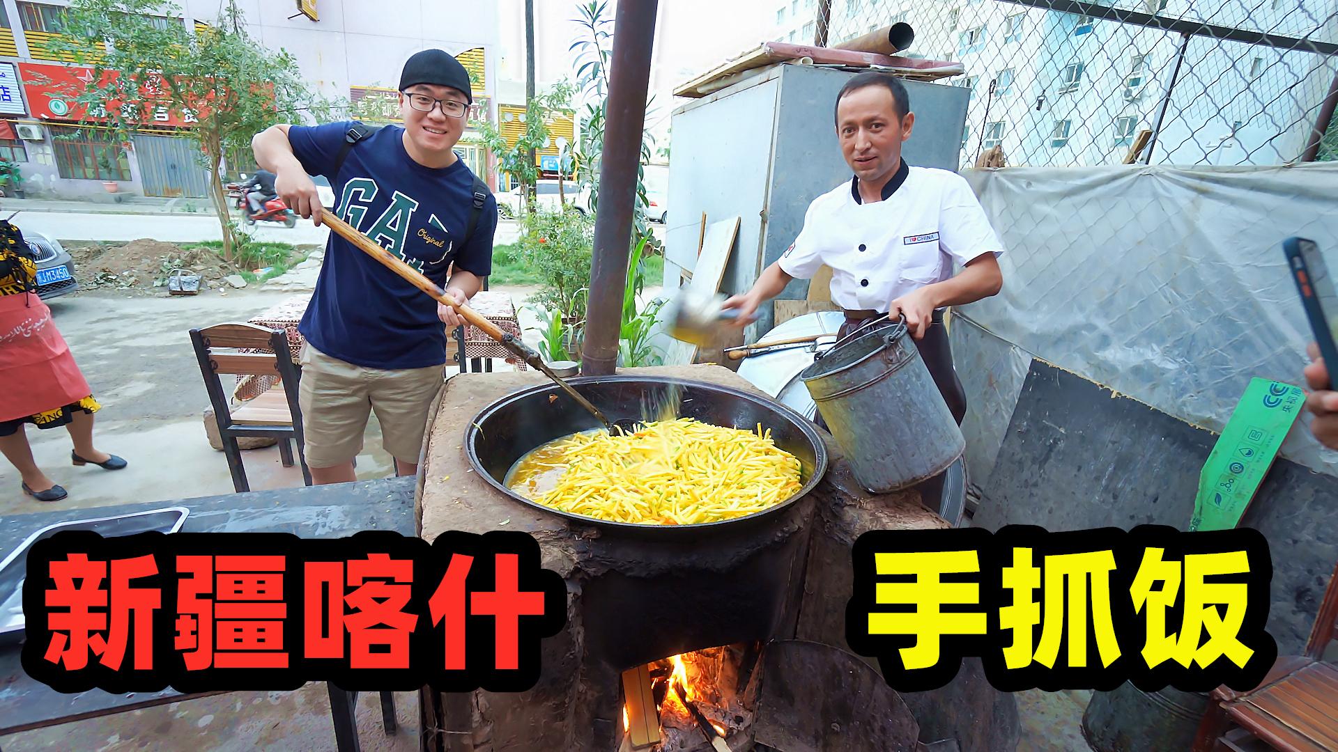 新疆喀什手抓饭,大铁锅柴火焖饭,10元大块羊肉,阿星用手抓着吃
