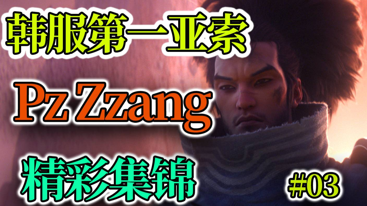 Pz Zzang韩服第一亚索精彩集锦#03:解锁成就-单杀Faker大魔王!