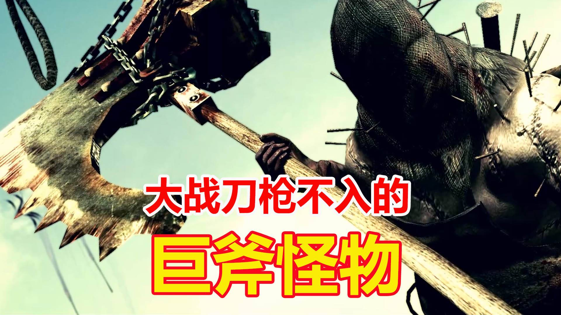 """生化危机5:恐怖!刚到非洲,就大战""""巨斧怪物"""",让人惊慌失措"""