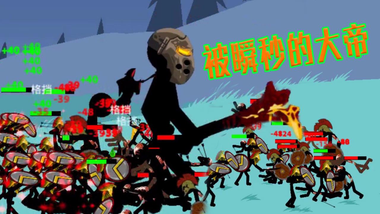 火柴人战争遗产 狮鹫大帝被秒杀