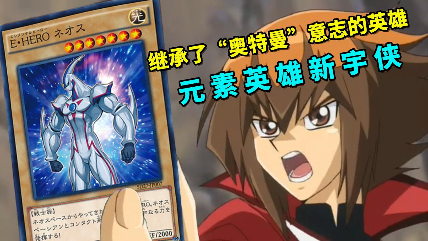 【游戏王卡牌物语12】即便五换一也要出的白板卡!游城十代所描绘出的英雄!新宇侠!