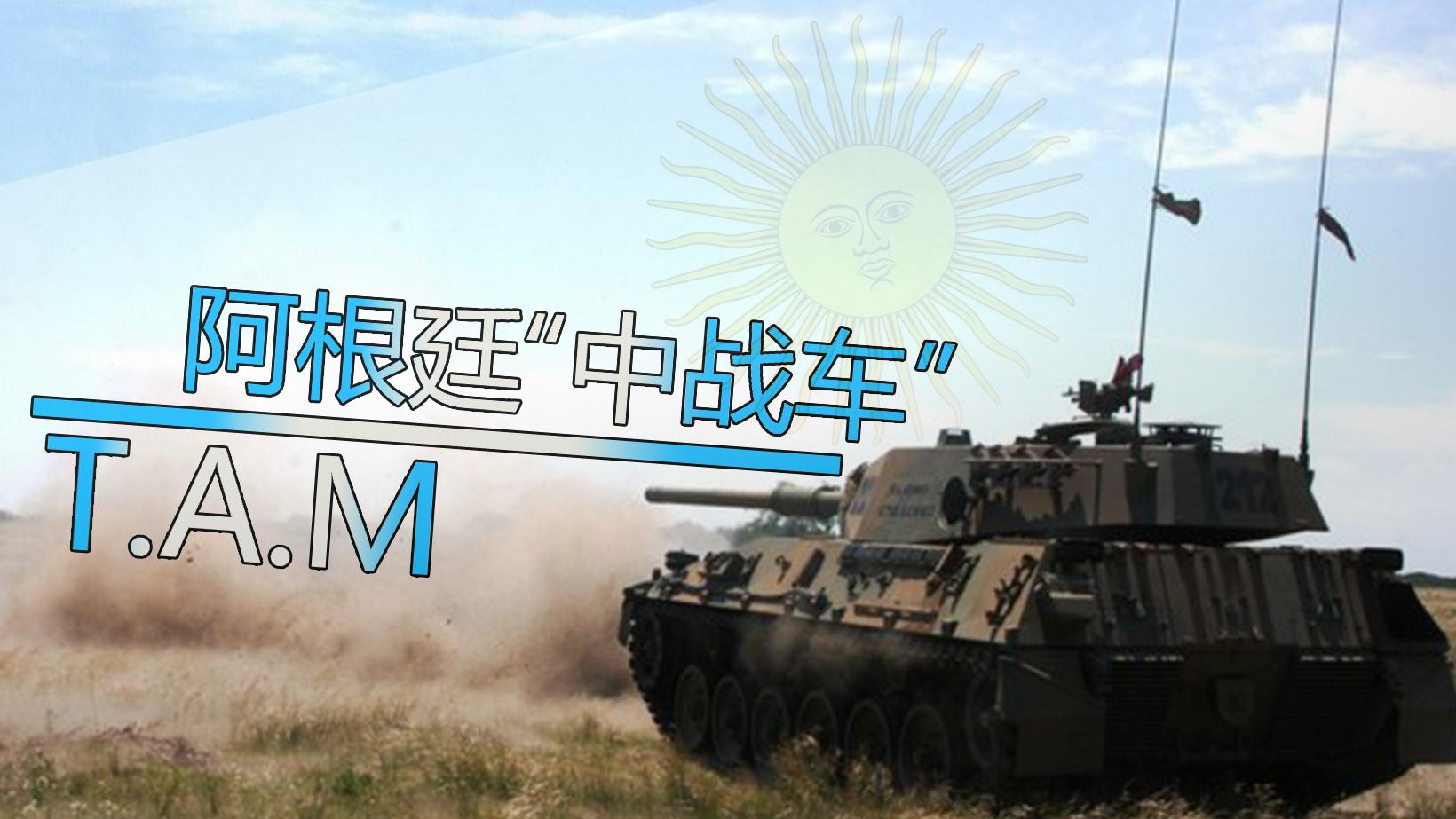 """【库宾卡#11】阿根廷""""中战车""""T.A.M"""