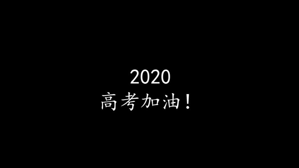 【2020高考应援】2020高考加油,愿你们前程似锦!!!去到理想的大学!!!