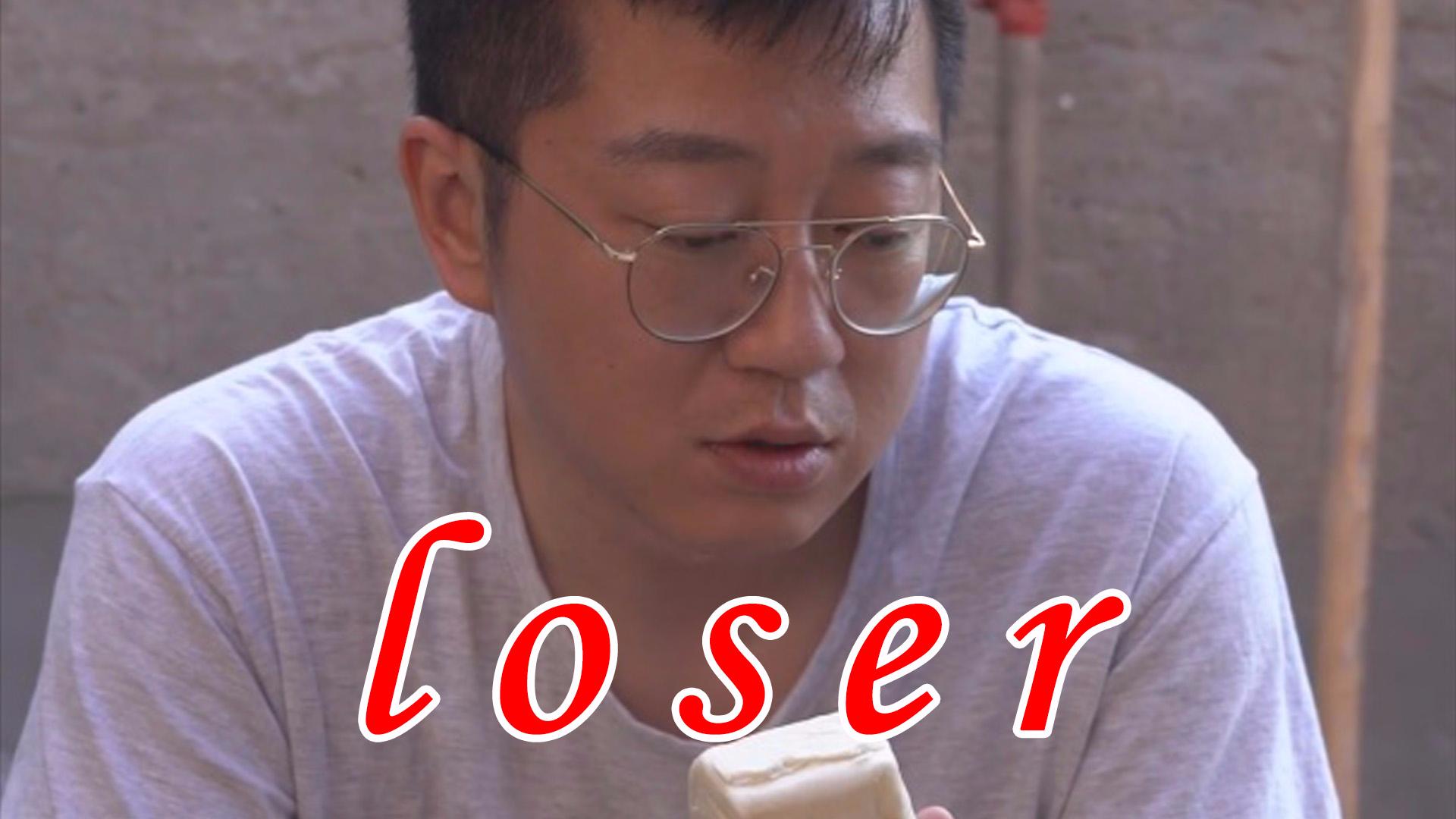 【朱一旦】LOSER