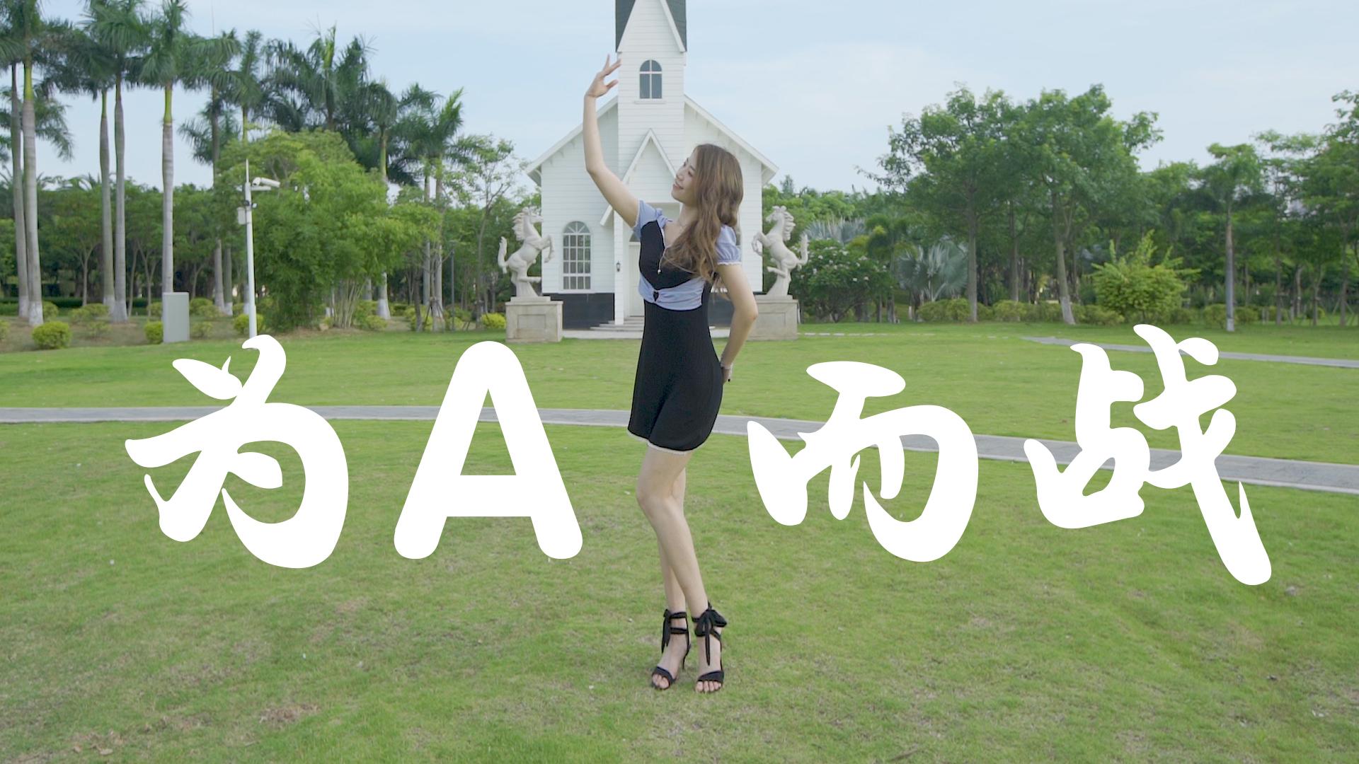【为A而战×子怡】AcFun十三周年庆♡让我们一起为A站庆生~