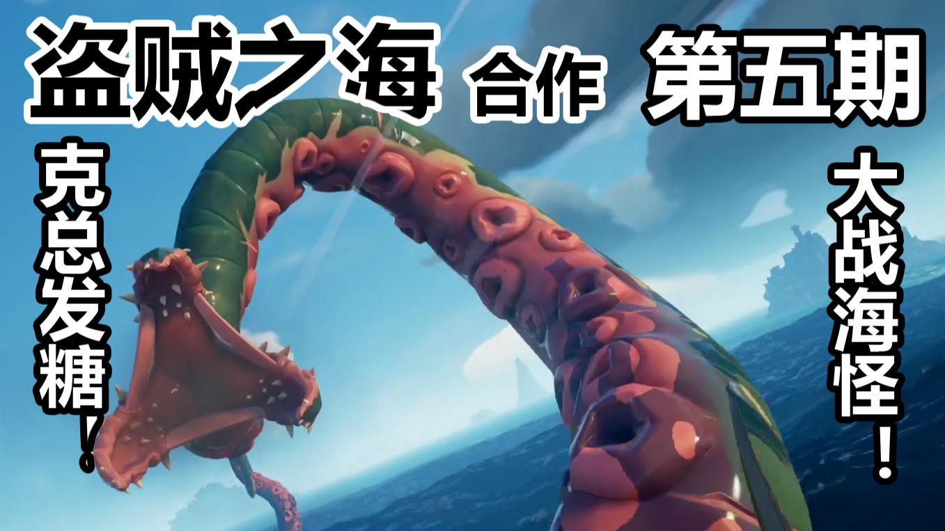 [遇到中国人,海怪也得进锅!]冒险游戏[盗贼之海]合作实况第五期