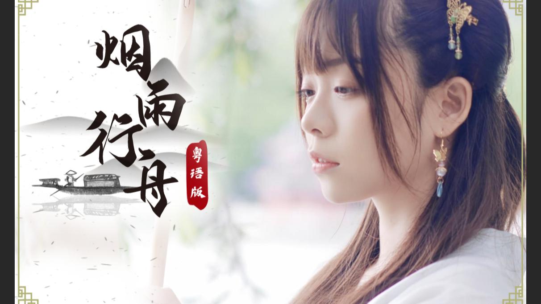 终于等到你,《烟雨行舟》粤语版,听完就想再听亿遍!