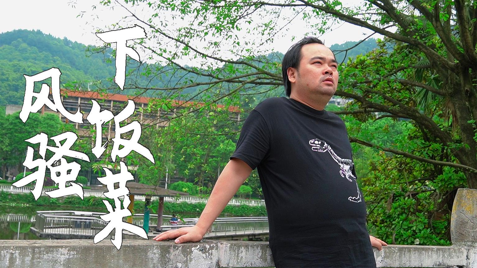 胖胖的山头Vlog『风骚下饭菜』