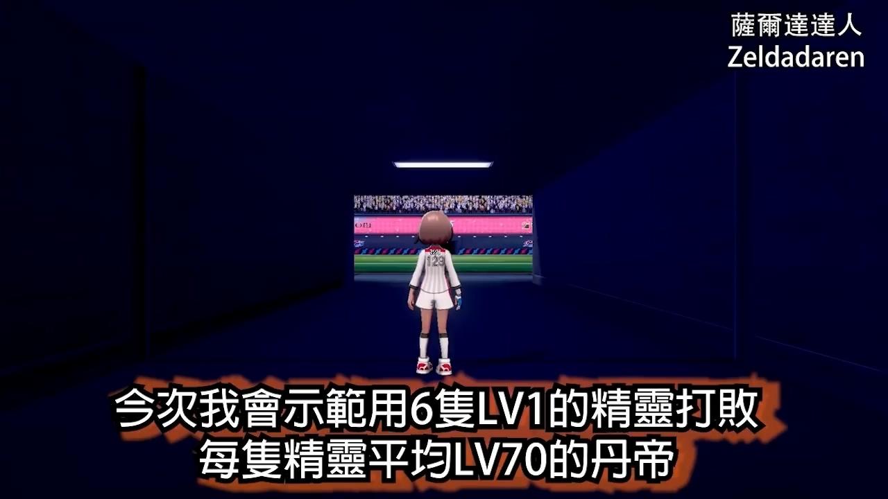 【寶可夢劍盾】【詳細攻略】用LV1隊伍打贏丹帝 任天堂 Nintendo Switch