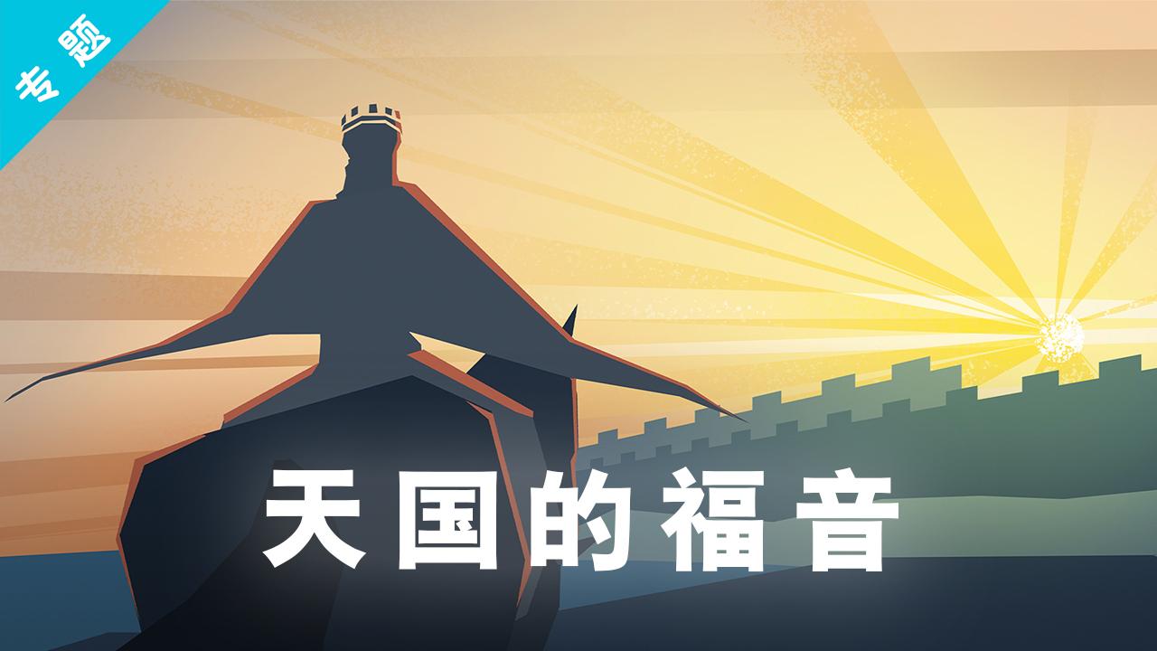 【圣经工程】主题系列—中文版