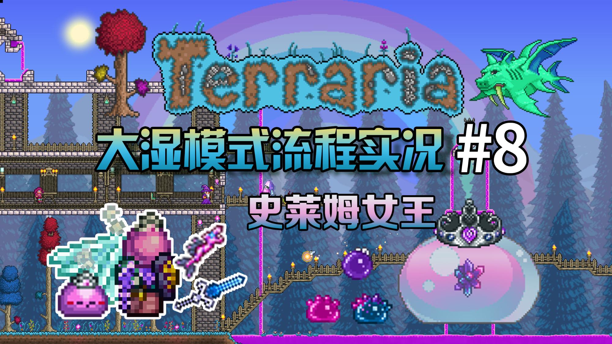 【丁菊长】史莱姆女王!【泰拉瑞亚 terraria】1.4大师模式流程实况解说第8期