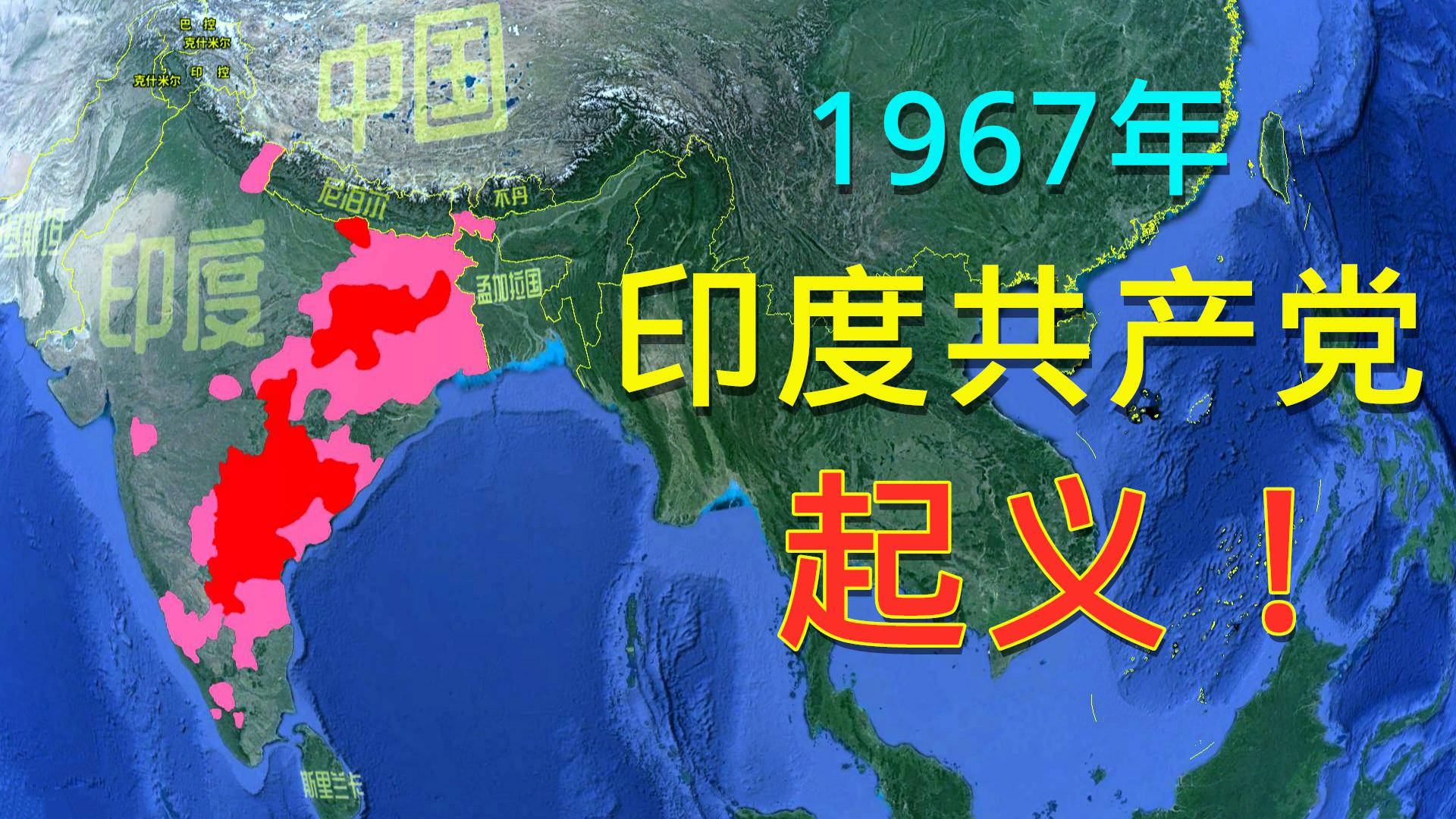 1967年印度共产党发动起义,至今被印度政府视为内政最大的威胁