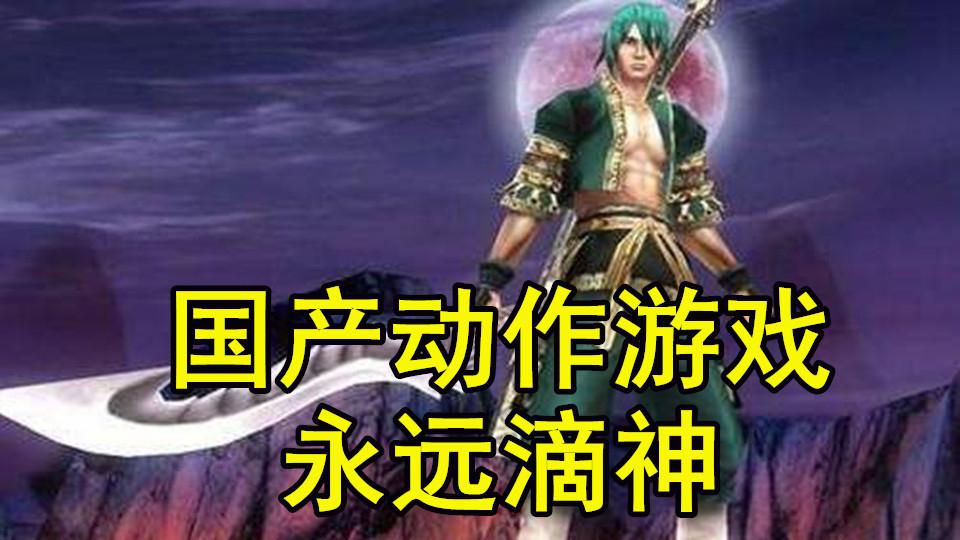 【中国网游史】国产最强动作游戏—流星蝴蝶剑的艰难诞生