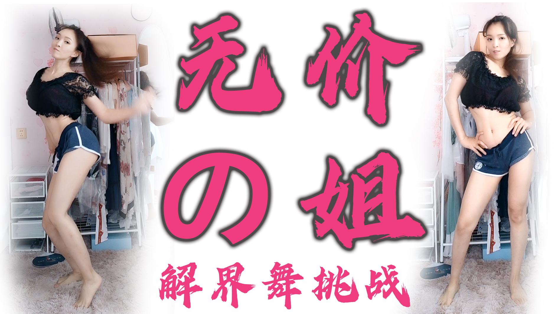 土嗨土嗨的姐姐舞挑战《乘风破浪的姐姐》主题曲《无价之姐》