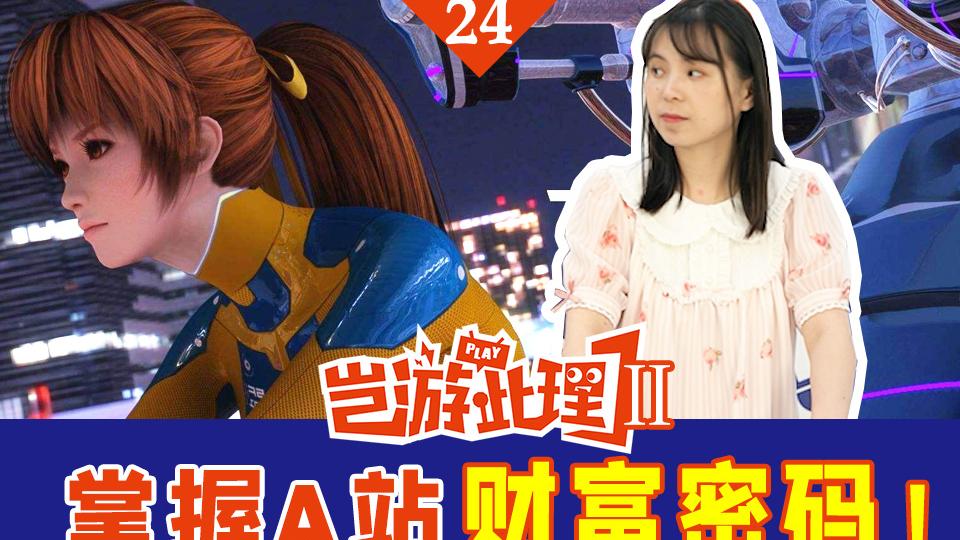 【岂游此理Ⅱ】24 姐姐兴风作浪 A站打钱密码
