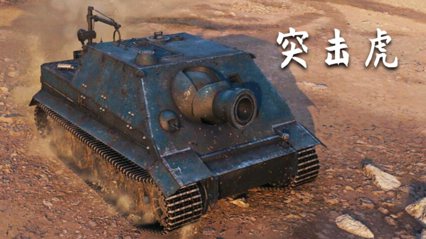 【坦克世界】突击虎:5杀 - 6万输出,口径即真理(湖边的角逐)