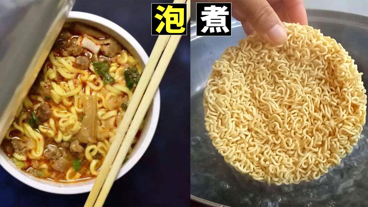 为什么方便面煮的,往往比泡的好吃?