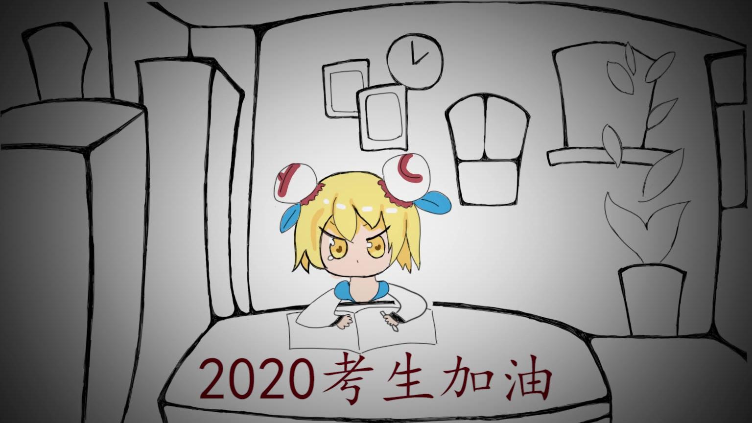 【2020高考应援】和ac娘一起做一个无情的学习机器吧