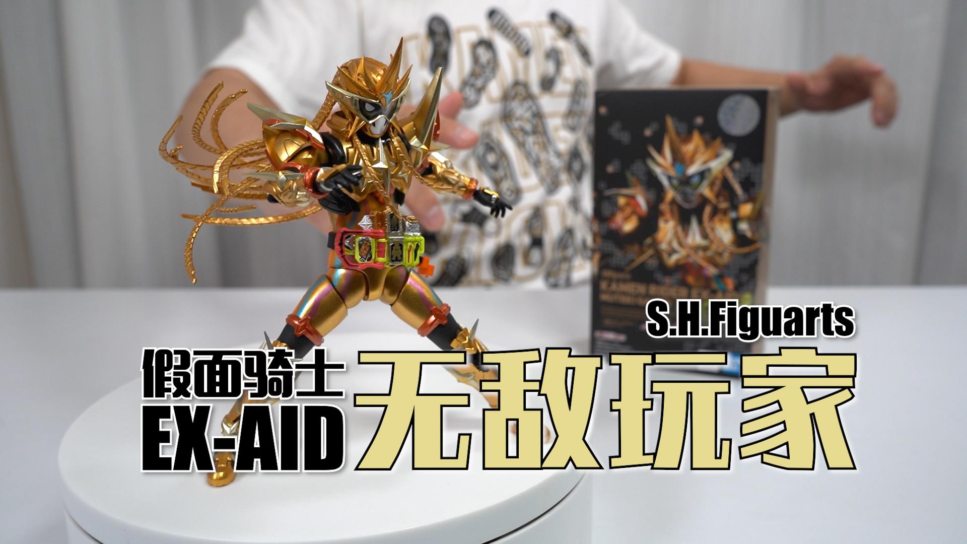 害怕母铁鸡!万代SHF假面骑士EX-AID无敌玩家 开箱试玩