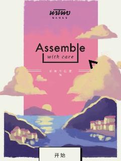 我在Steam上修古董  Assemble with Care 用心组装