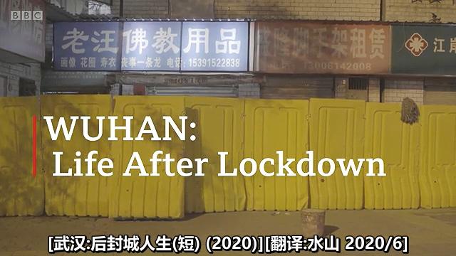 BBC 武汉:后封城人生.短(2020)水山汉化