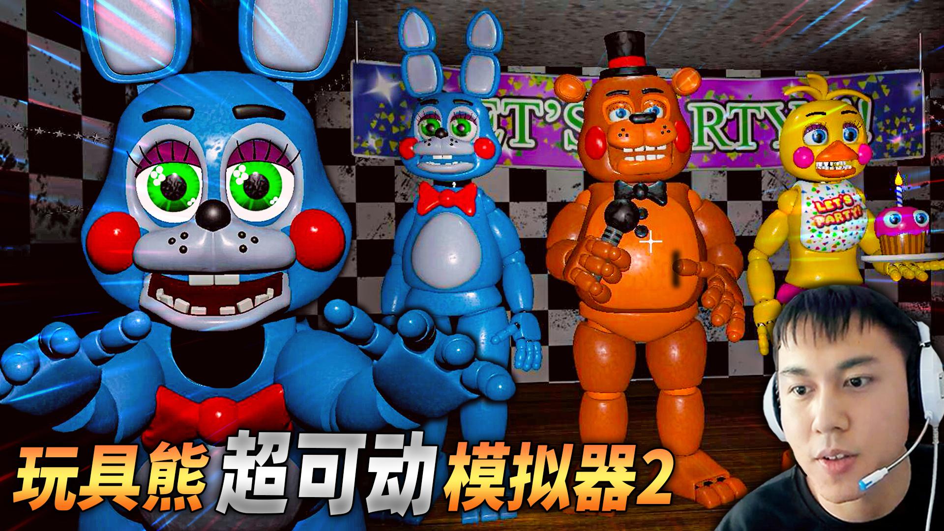 玩具熊超可动模拟器:新玩具善良登场,玩具邦尼眼神绿到慌!极栗解说