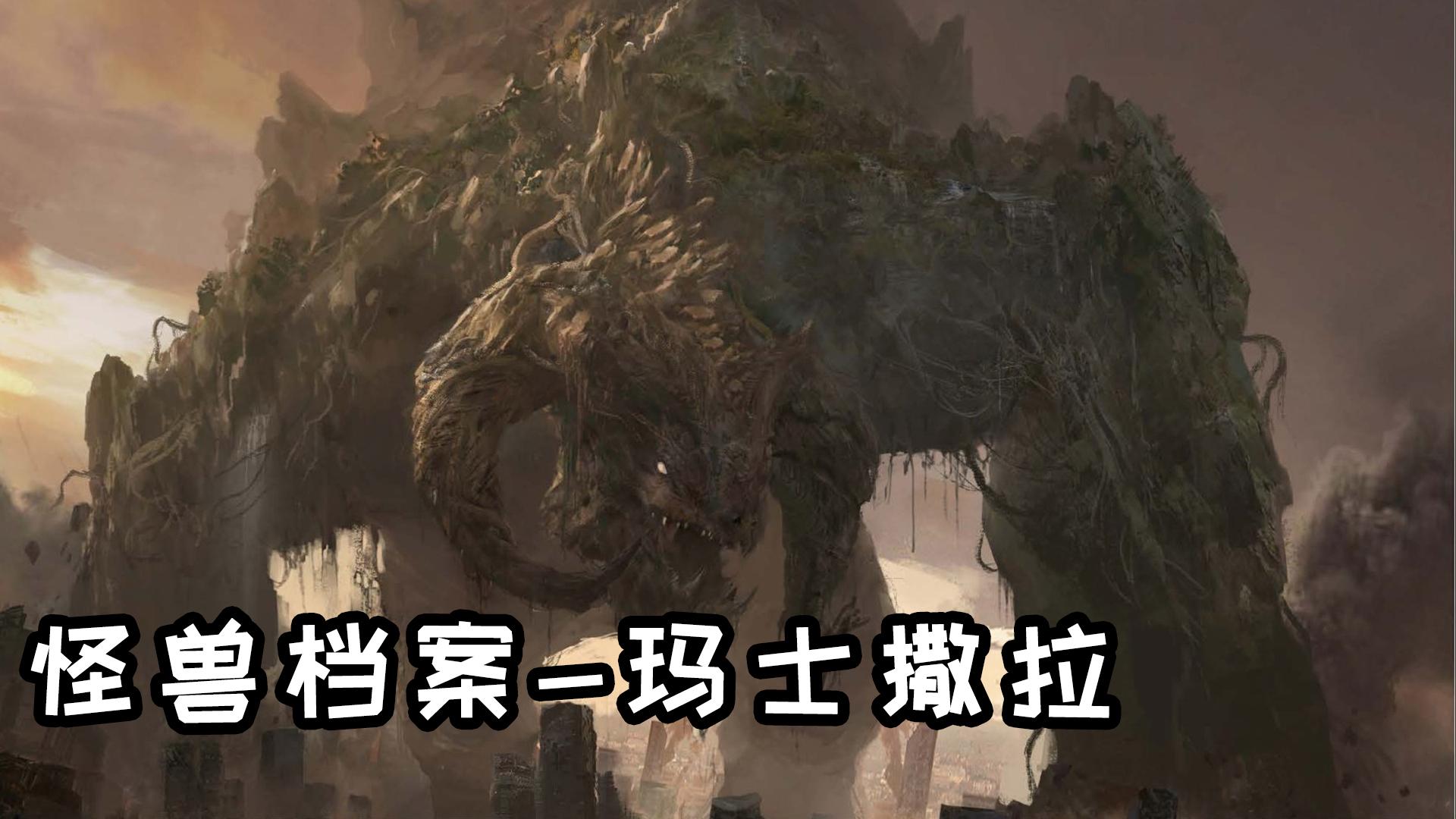 《哥斯拉》怪兽档案之玛士撒拉,最为古老的泰坦巨兽