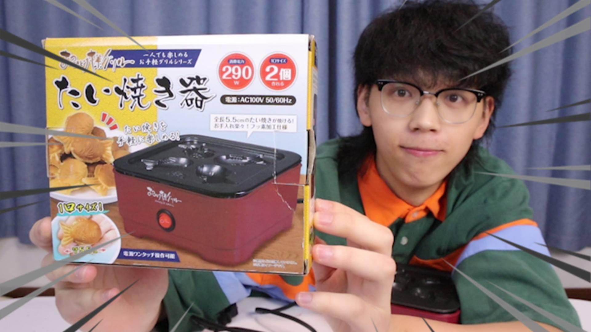 男子开箱74元的迷你日式鲷鱼烧机真的好用吗?
