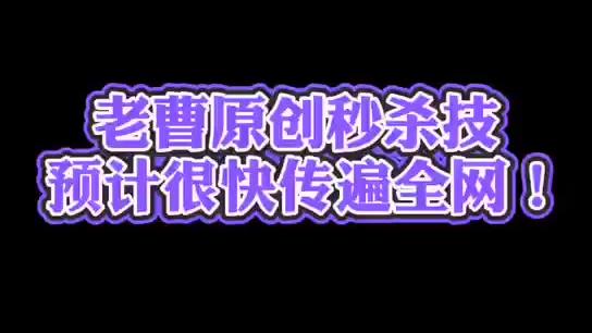 老曹原创秒杀技,预计很快传遍全网