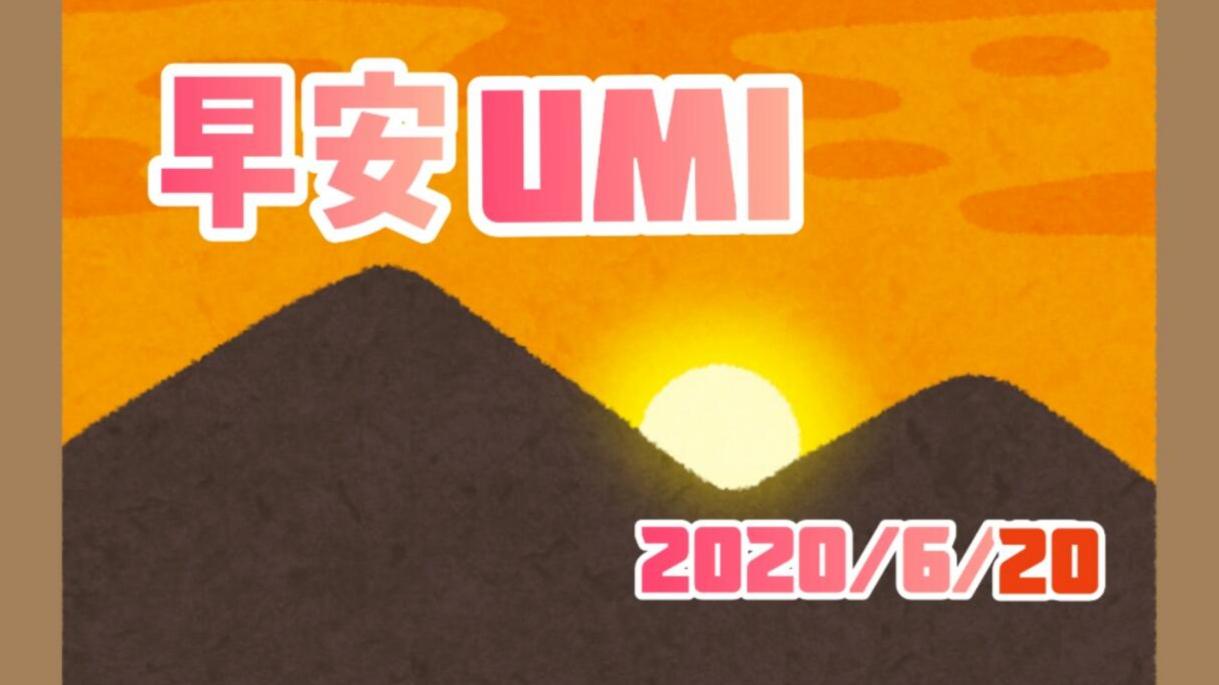 【海猫umi】早安UMI #10