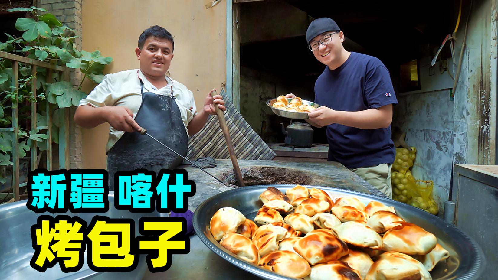出租司机热情推荐,新疆喀什烤包子,碳火馕坑现烤,2块5肉多皮酥