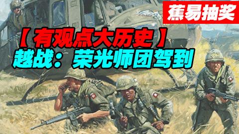 【蕉易-抽奖】越战11-荣光师团驾到!!!!