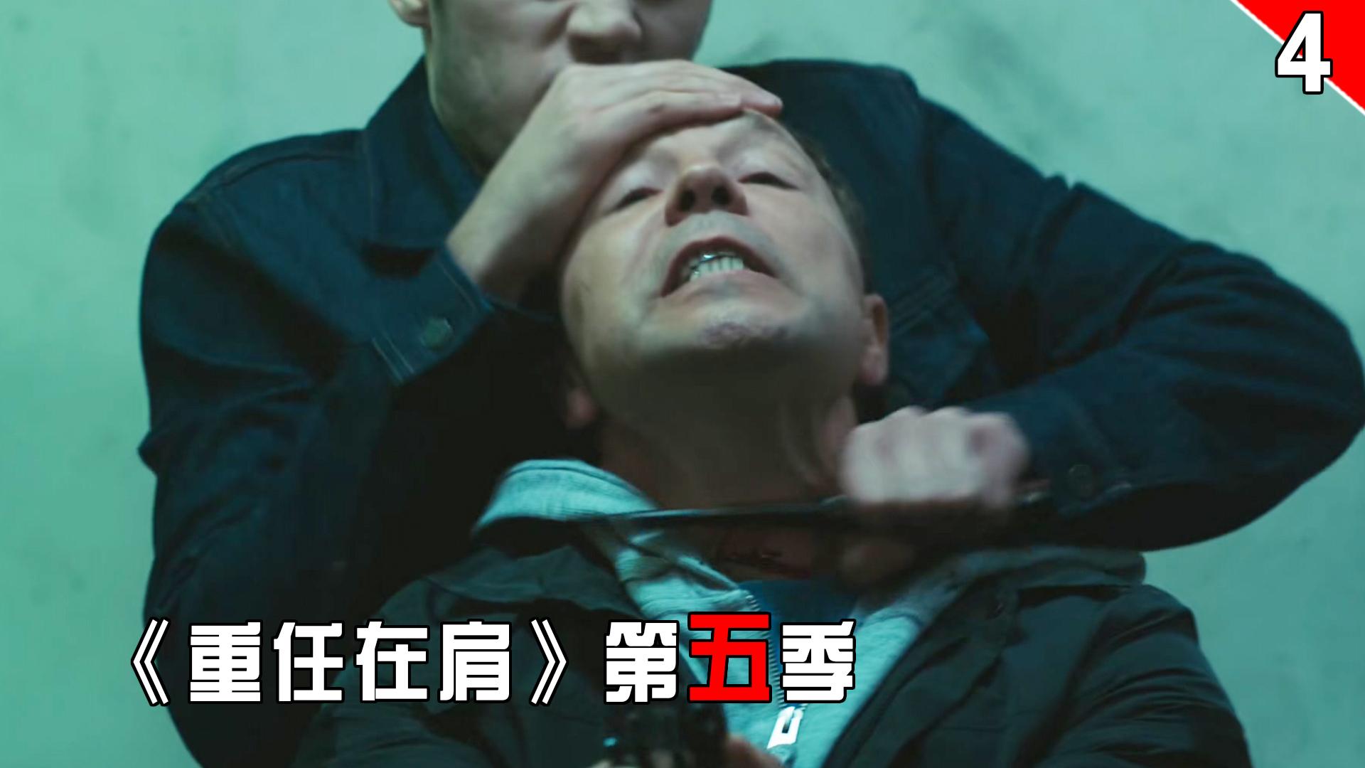 【长工】卧底警察惨遭割喉,警方调查再次受挫《重任在肩》第五季 第4集