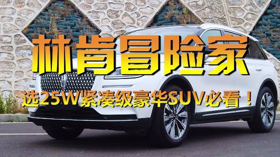 「大付撕车」林肯冒险家 选25W紧凑级豪华SUV必看!