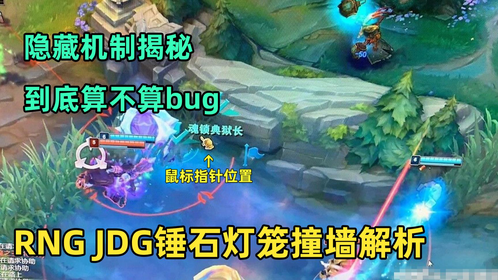 RNGvsJDG锤石灯笼卡墙揭秘:官方的判定有没有问题,到底是不是bug?