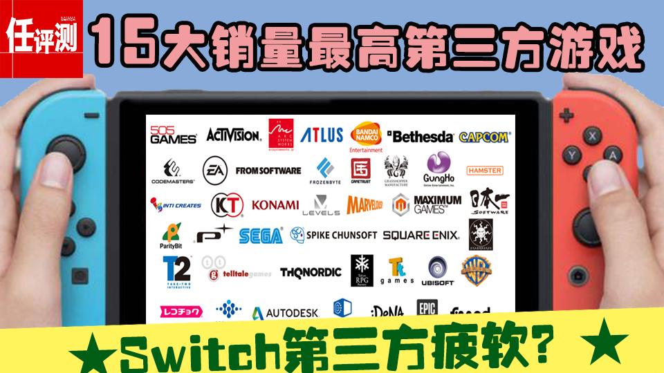 Switch上销量最高的十五款第三方游戏,你一共拥有了几款?
