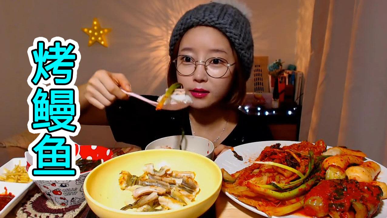 烤鳗鱼条蘸着辣酱、配着泡菜放在嘴里慢慢嚼,简直太享受了!