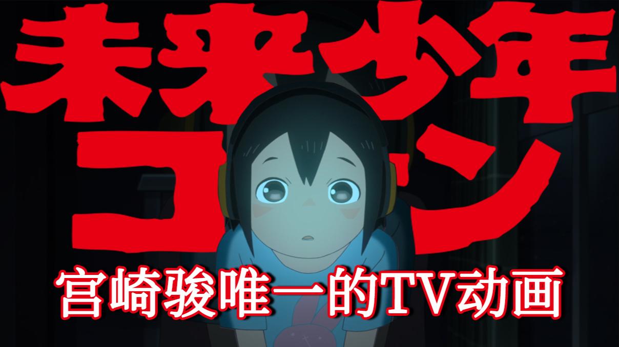 【可米说】宫崎骏执导的唯一一部TV动画《未来少年柯南》