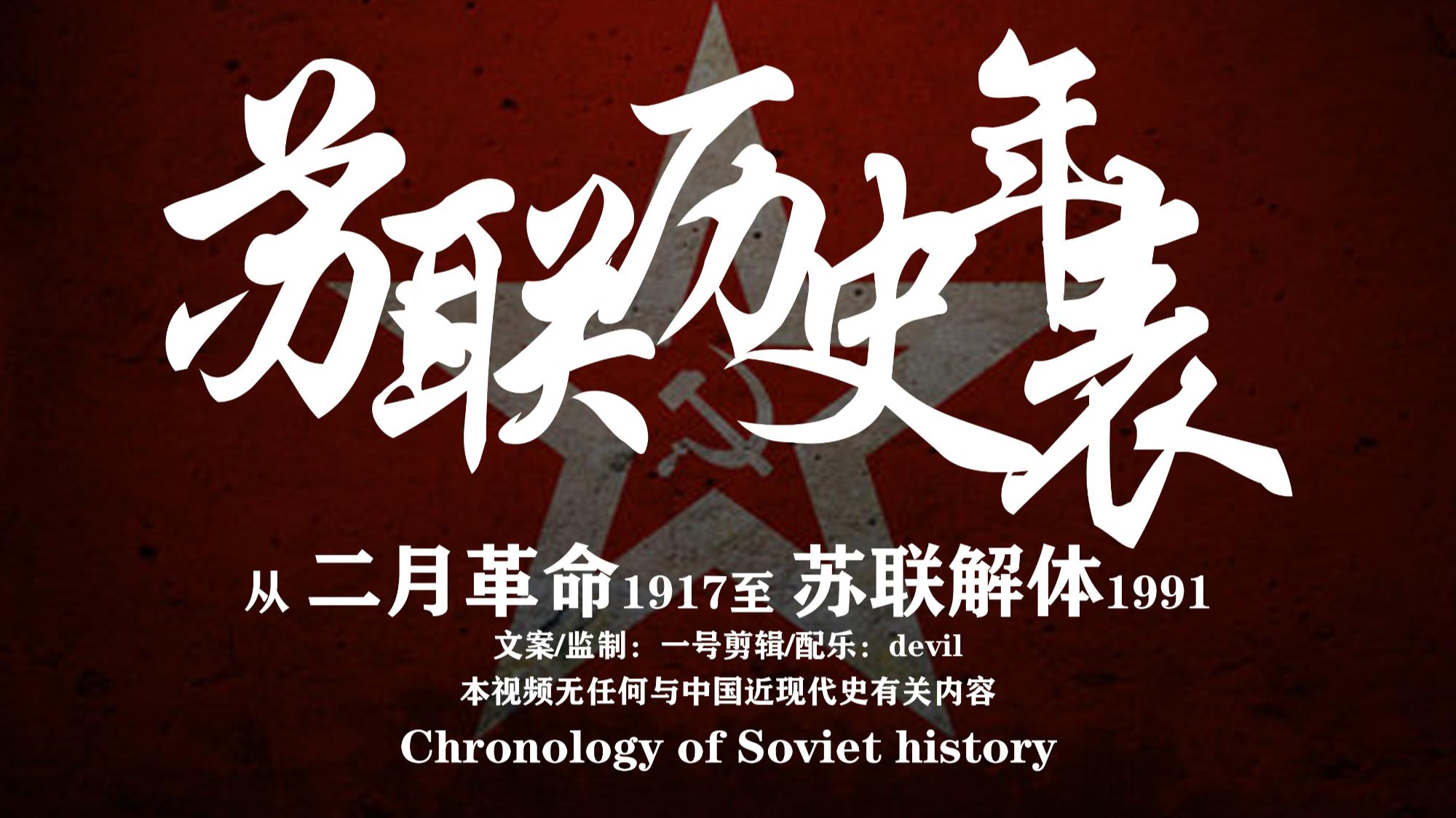 泪目!苏联历史年表,领路导师,红色巨人!