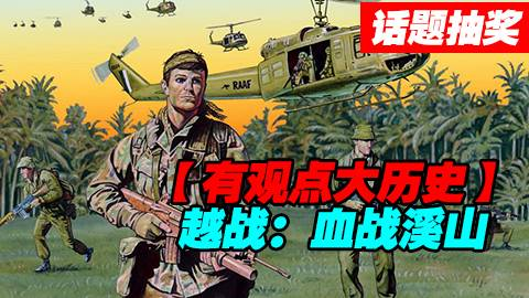 【熋榜-抽奖】越战12--血战溪山