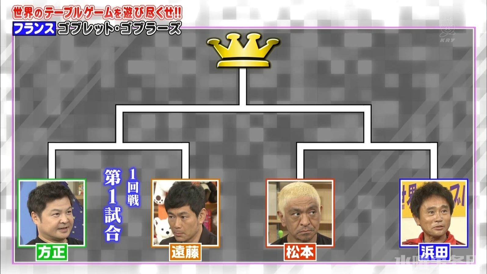 【水曜事务所】Gaki使 第三回玩尽世界桌游 181118【中字】