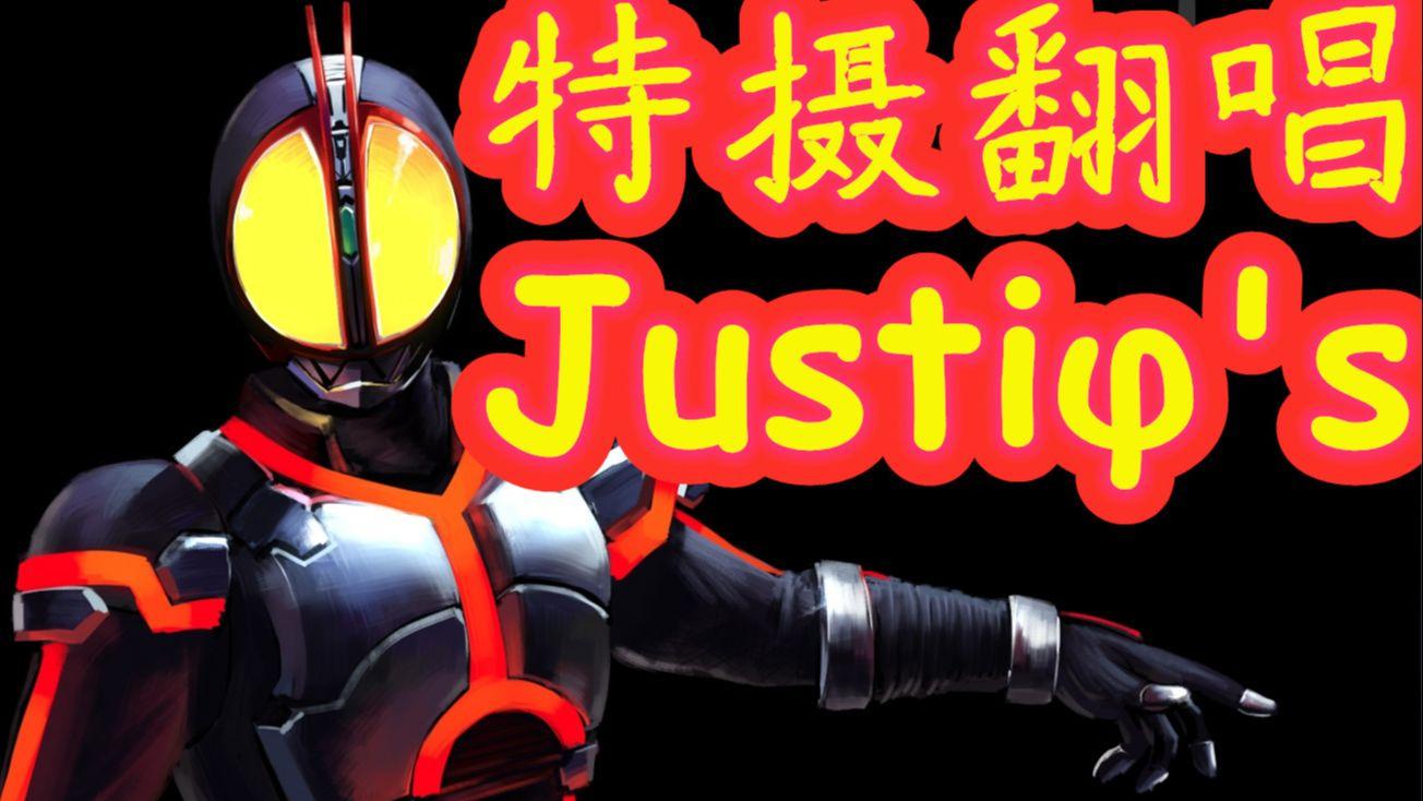 【特摄翻唱】Justiφ s——假面骑士555主题曲
