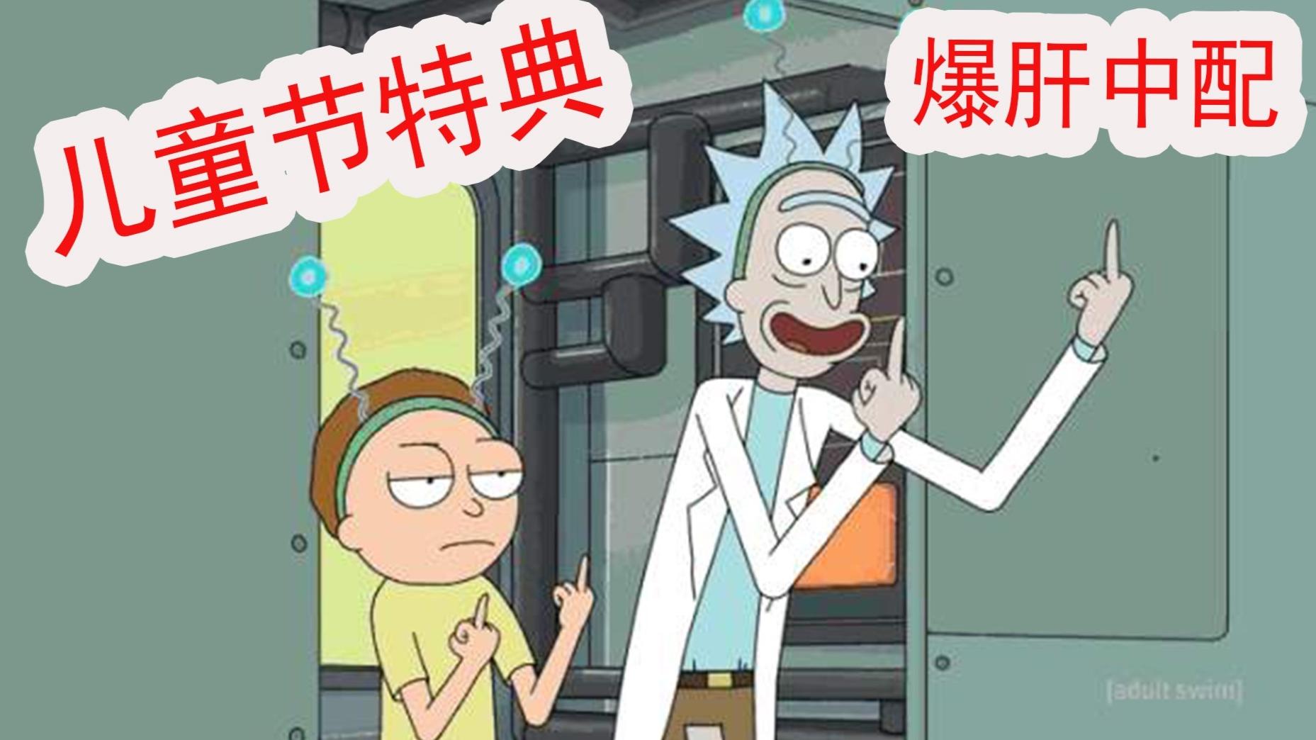 【瑞克和莫蒂】中文配音第二集 再次爆肝!!!
