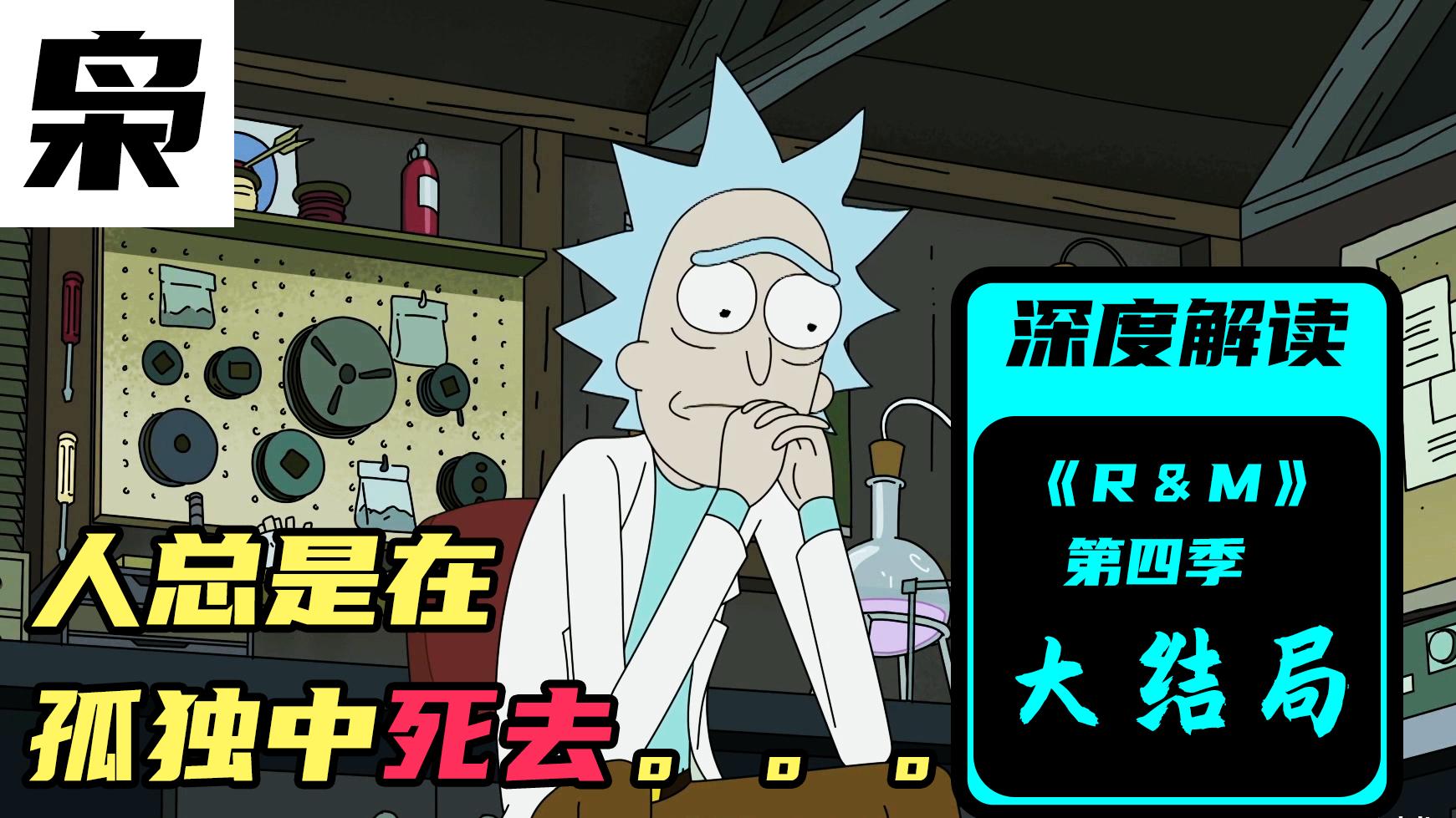 """深度解读《瑞克和莫蒂》S04大结局:""""我不再把痛苦放在嘴边,但也从神变成了人。"""""""