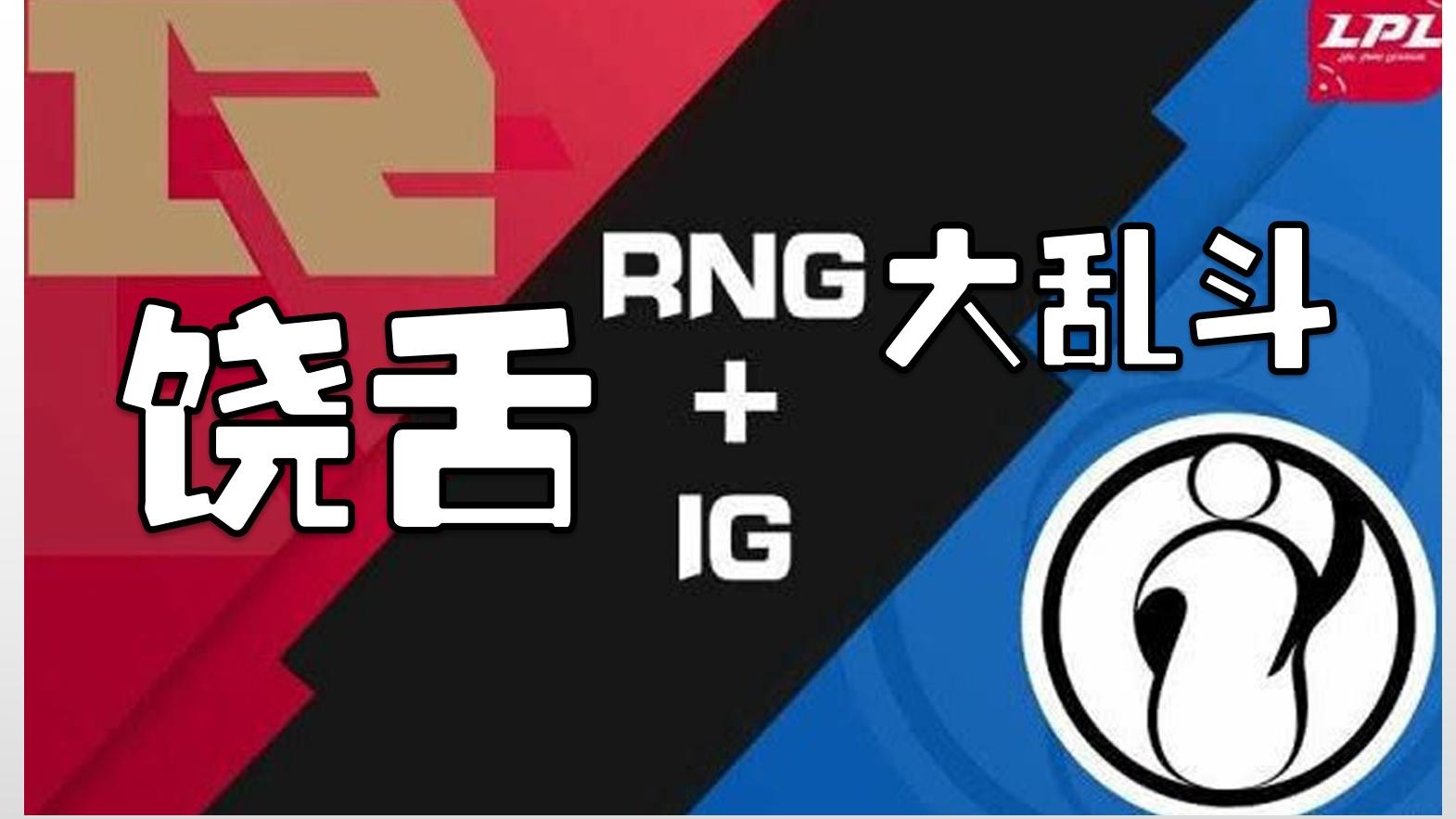 【史诗级饶舌大乱斗】RNG VS IG