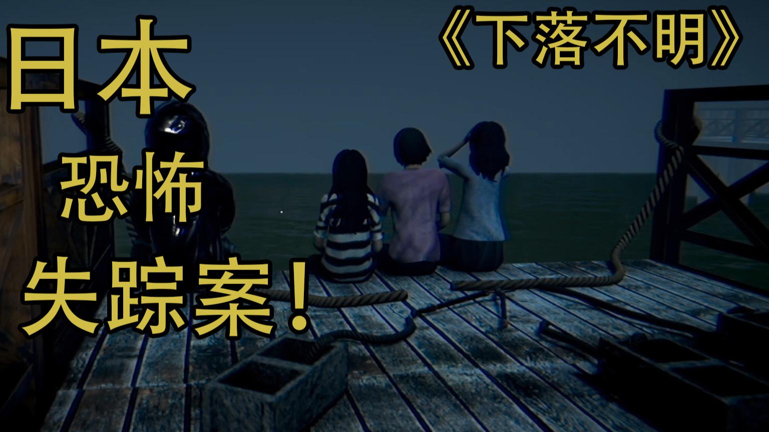 三名儿童被鬼魂引导集体跳河自杀!恐怖游戏【行方不明】