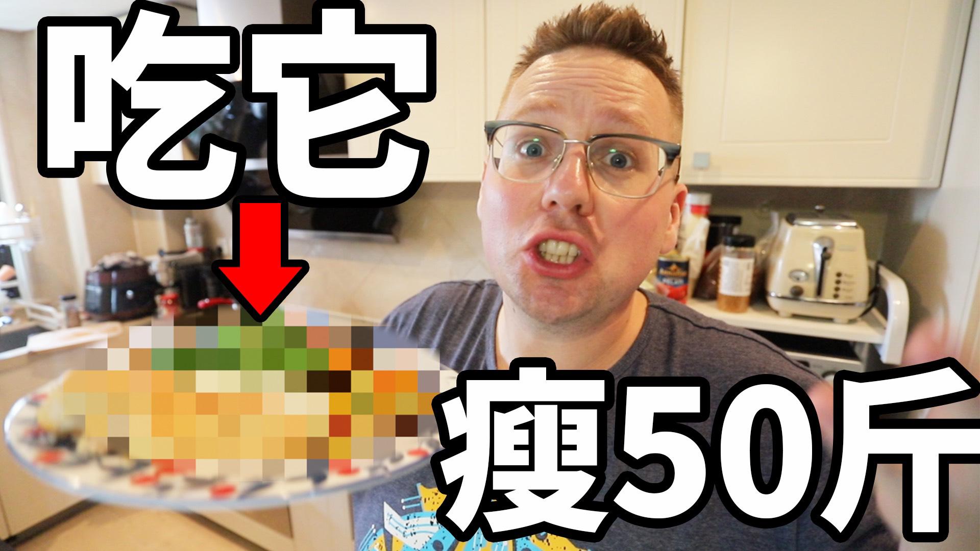 减肥餐   每天这样吃,我瘦了50斤!
