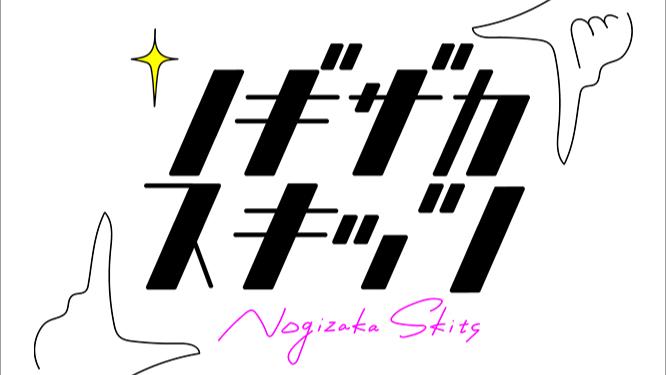 200622 ノギザカスキッツ (Nogizaka Skits) ep02