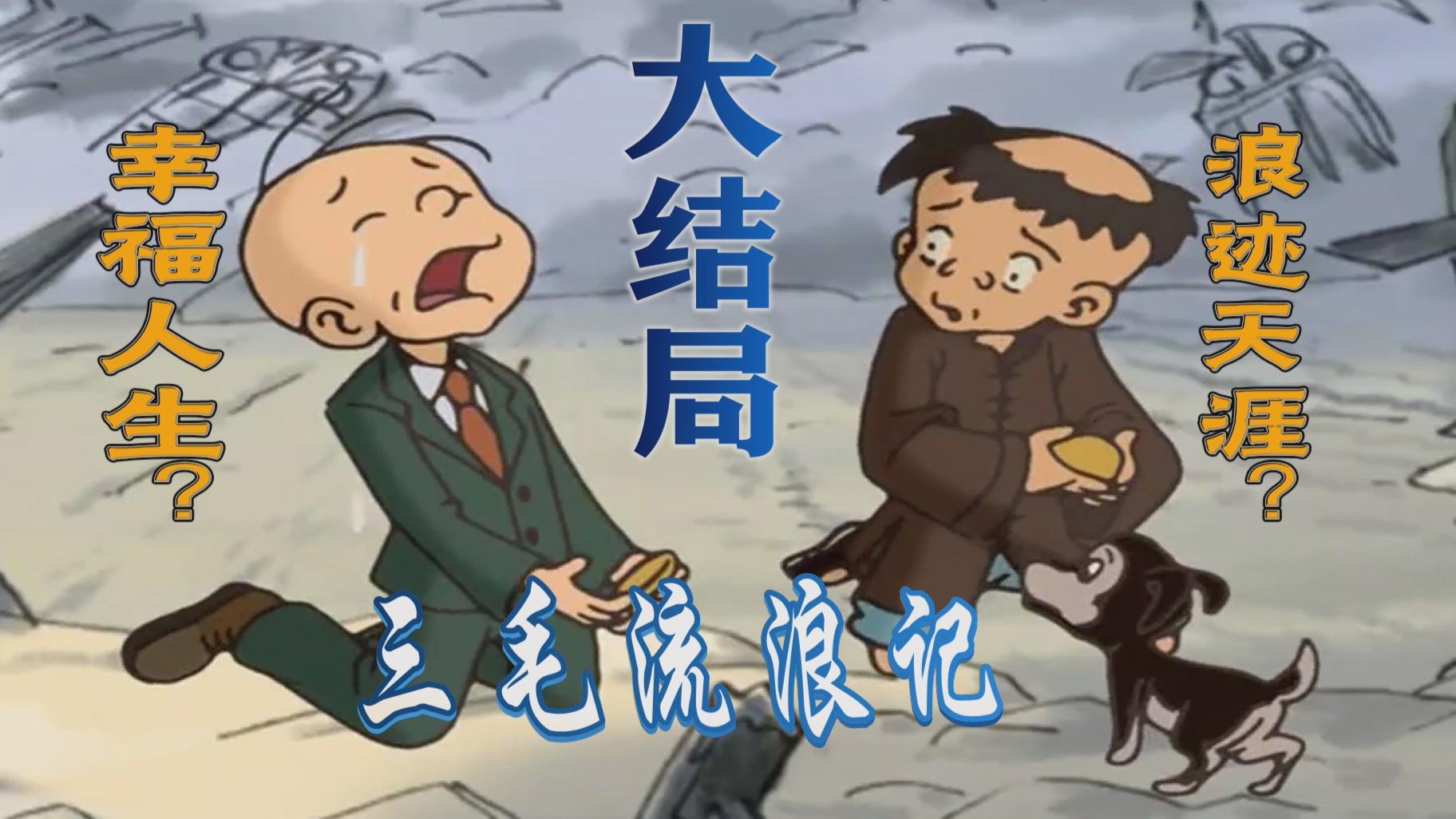 超经典童年神作:三毛流浪记(终)